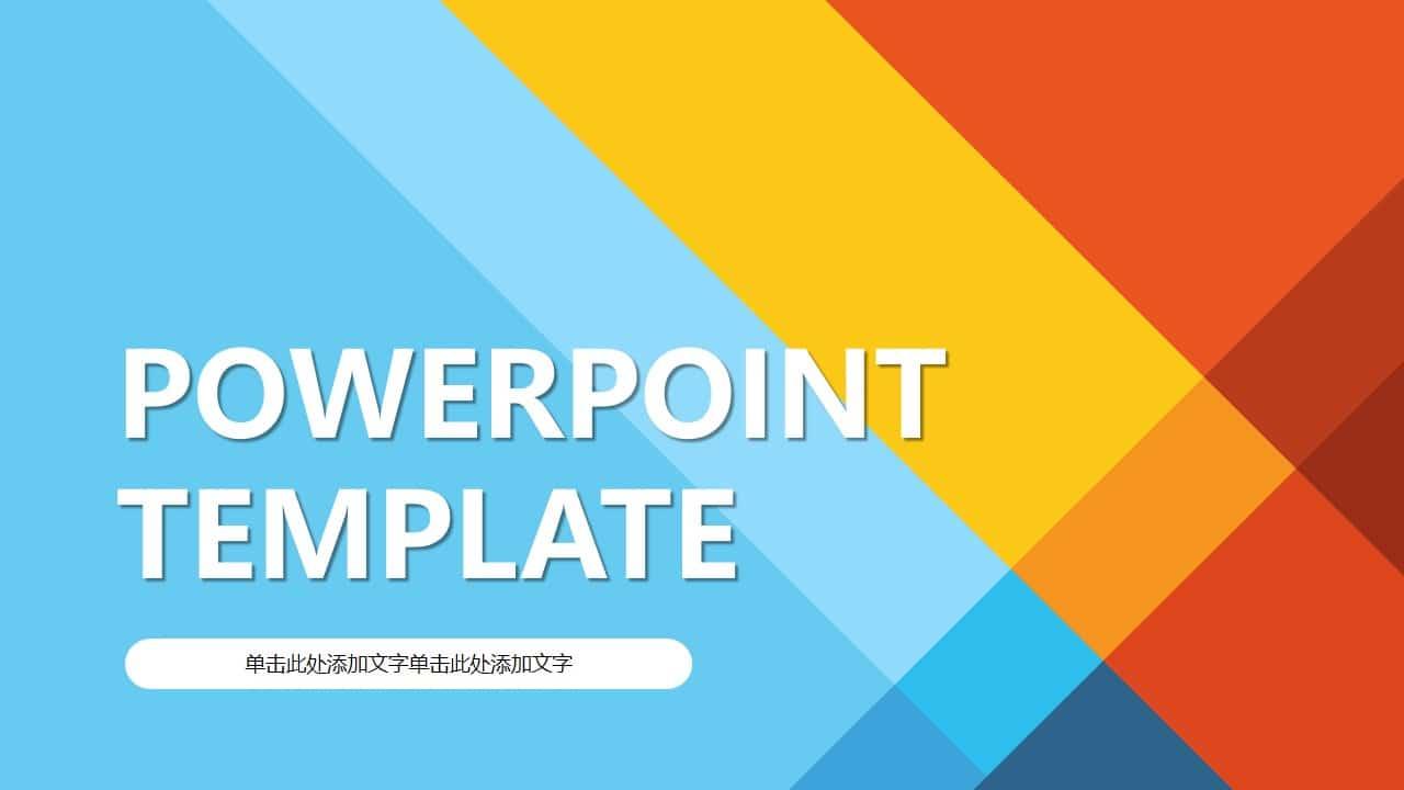 彩色多功能通用PPT模板下载