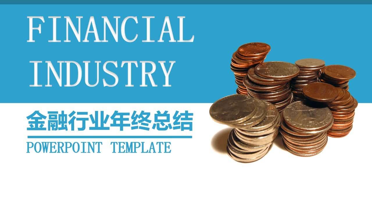 财务财会工作总结汇报PPT模板