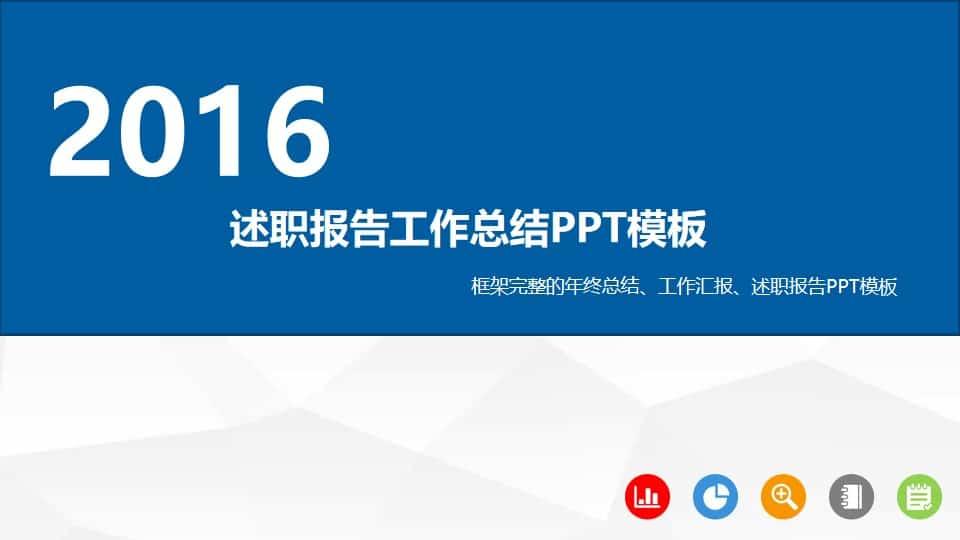岗位年终述职报告PPT模板