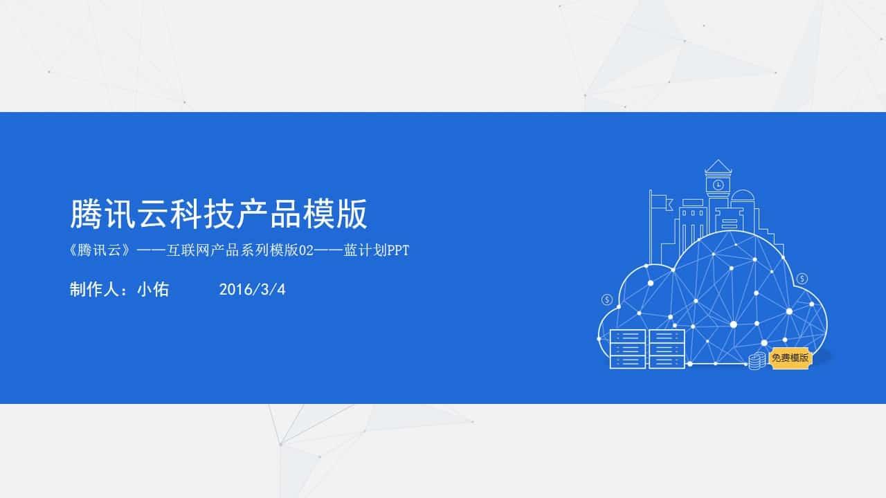腾讯云科技产品介绍PPT模板