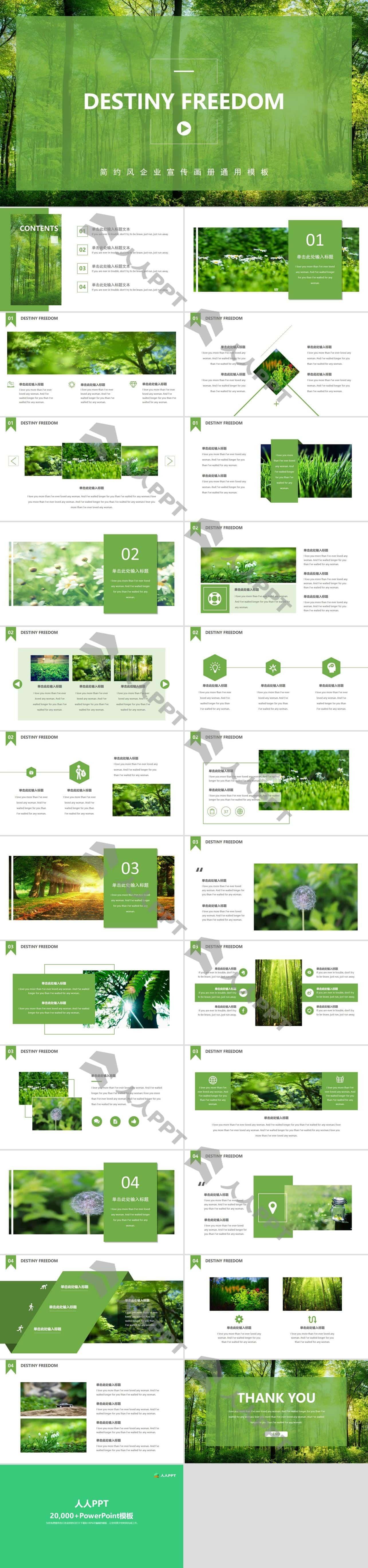 绿色自然图片排版PPT模板长图