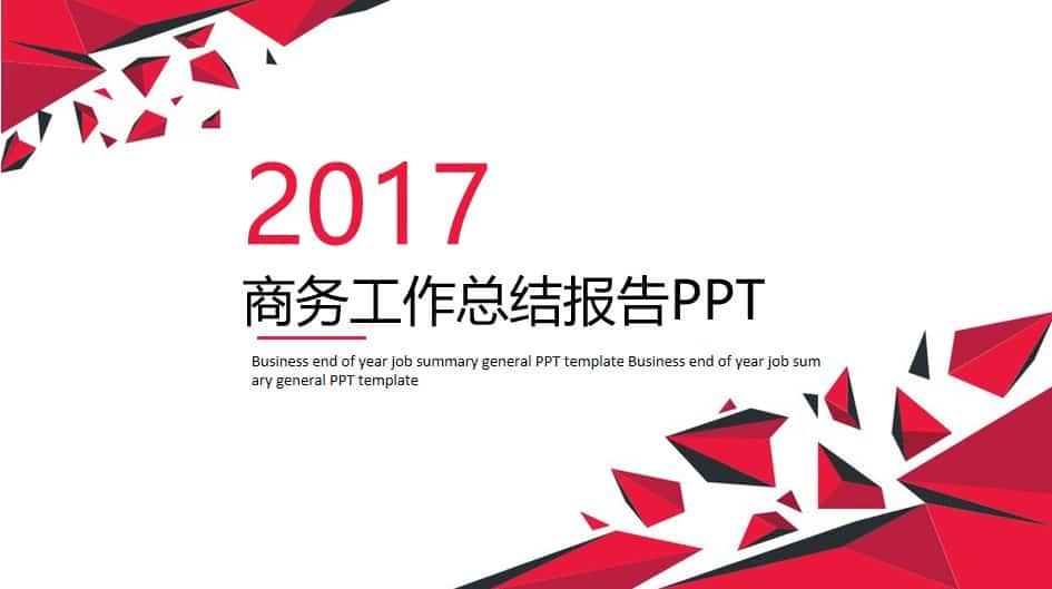 简约红色工作报告通用PPT模板