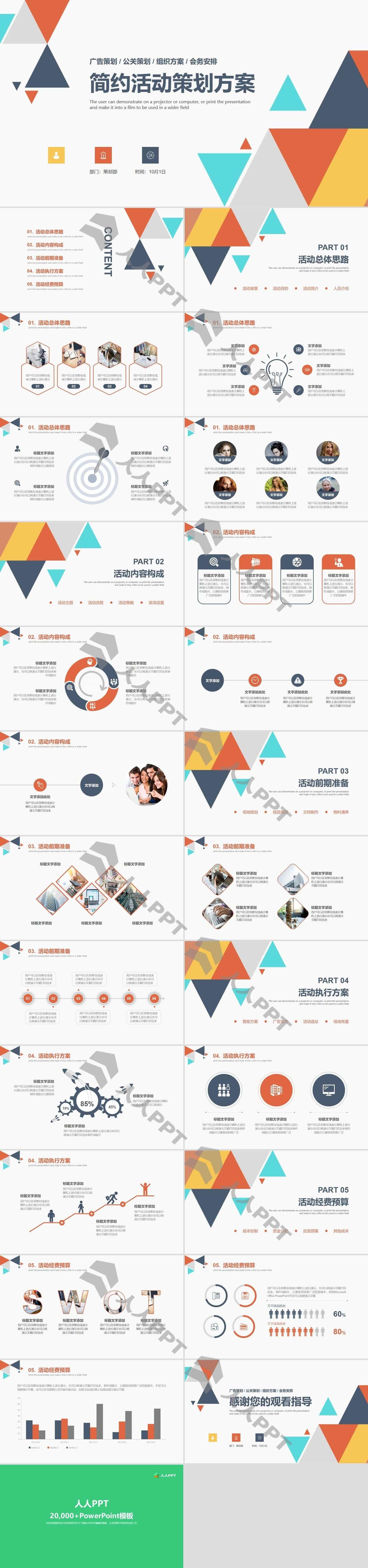 多彩三角活动策划方案PPT模板长图