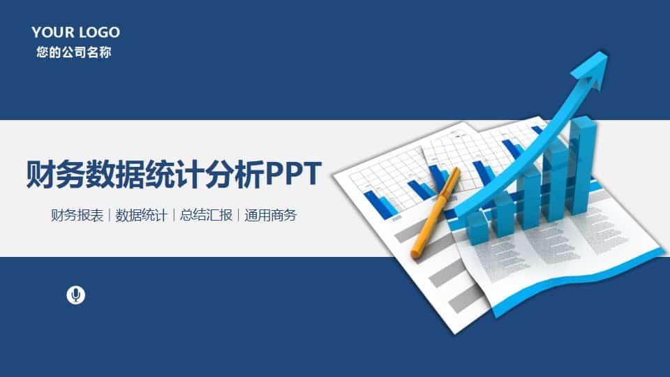 财务数据分析报告PPT模板 2020年终总结汇报ppt