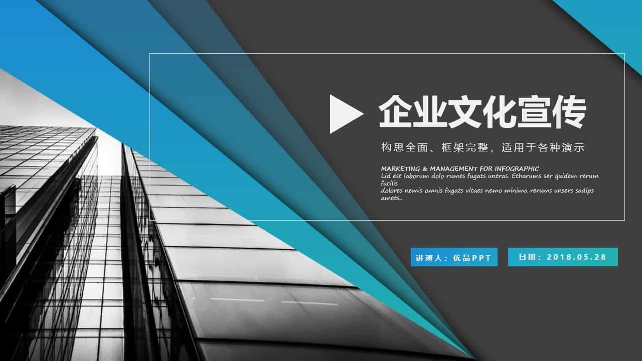企业文化宣传介绍PPT模板