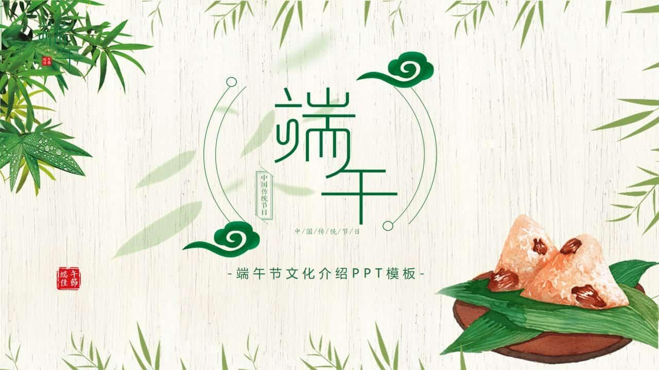 竹叶粽子清新端午节PPT模板