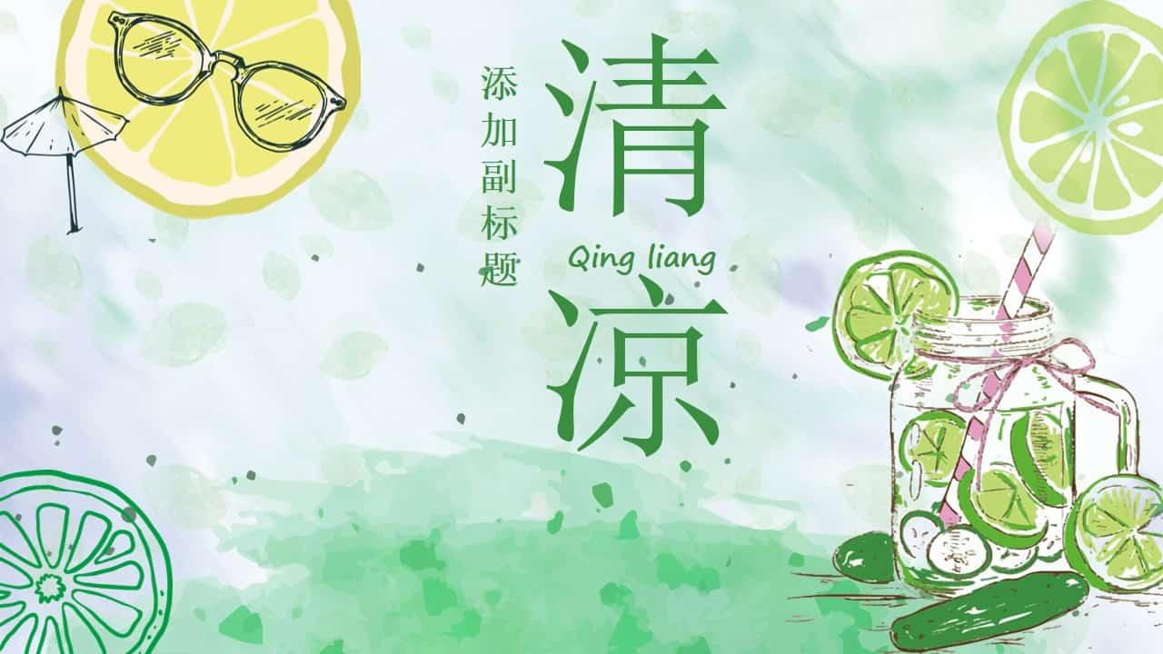 水彩夏日清凉柠檬PPT模板