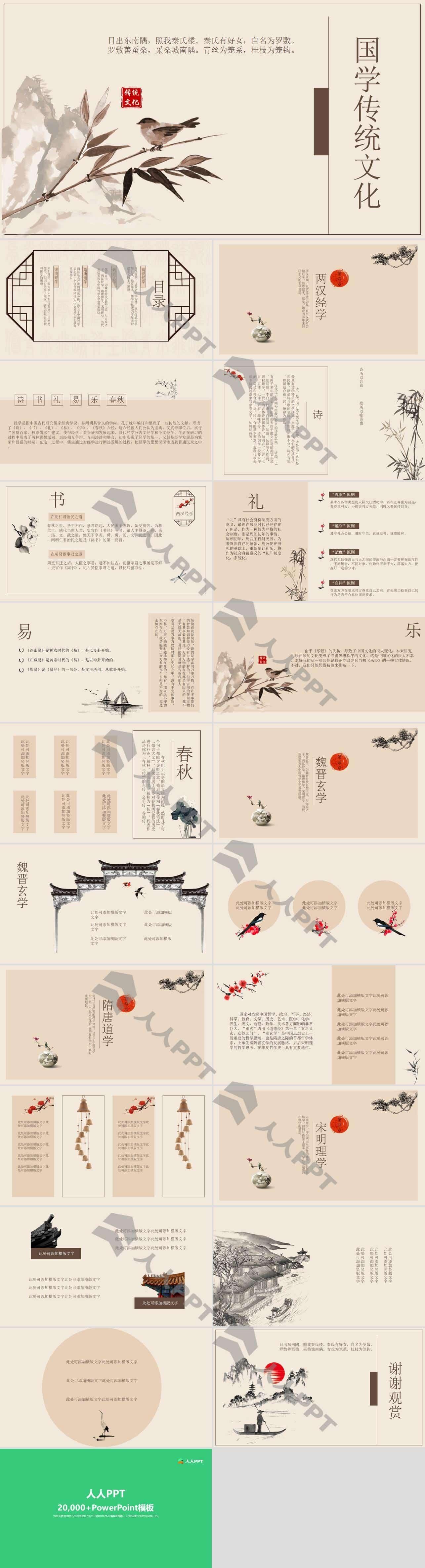 国学传统文化中国风PPT模板长图