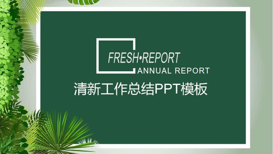 清新绿色植物总结汇报PPT模板
