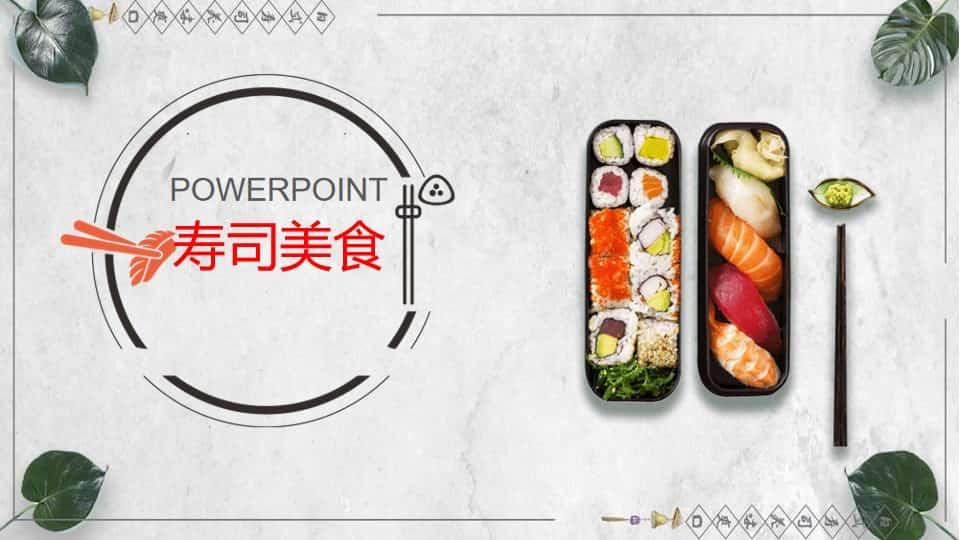 日式日本料理寿司PPT模板