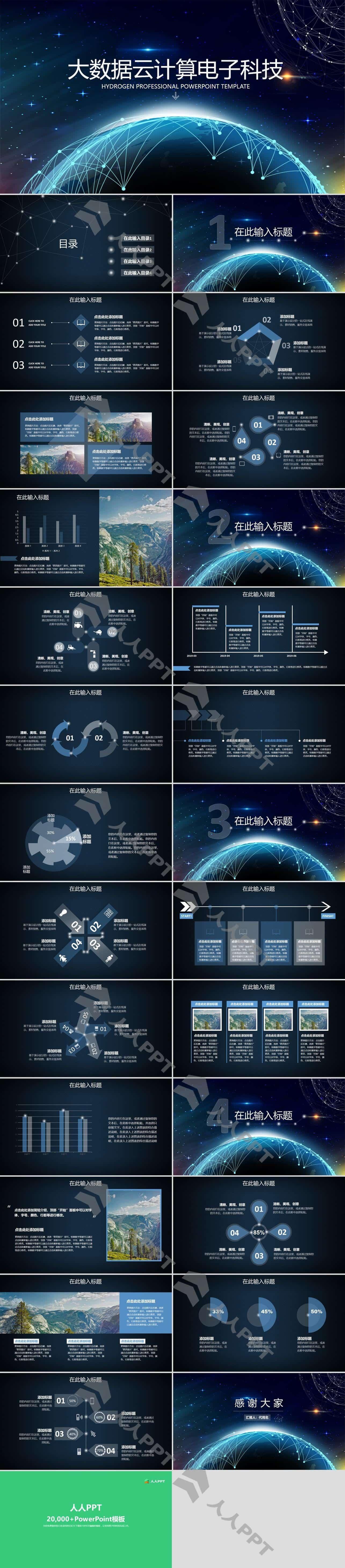 星球点线网络科技风PPT模板长图