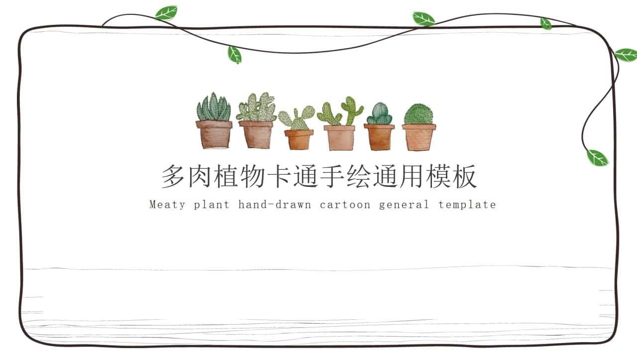简约可爱藤蔓多肉植物PPT模板