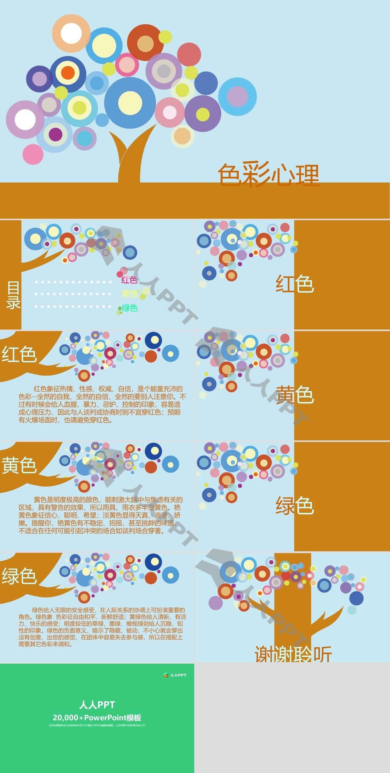介绍色彩心理的动态PPT长图