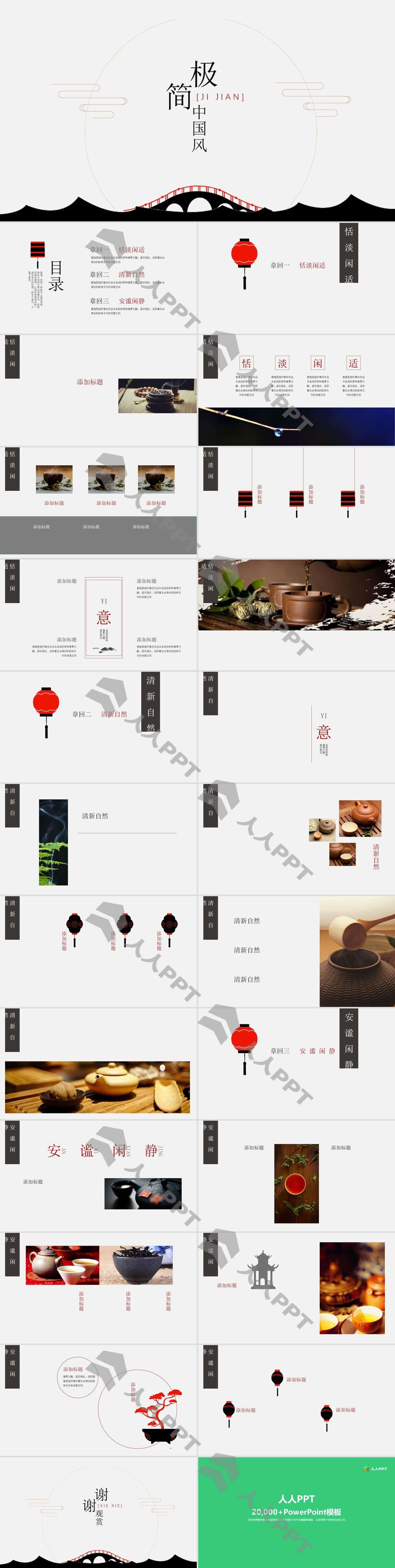 简约雅致中国风PPT模板长图