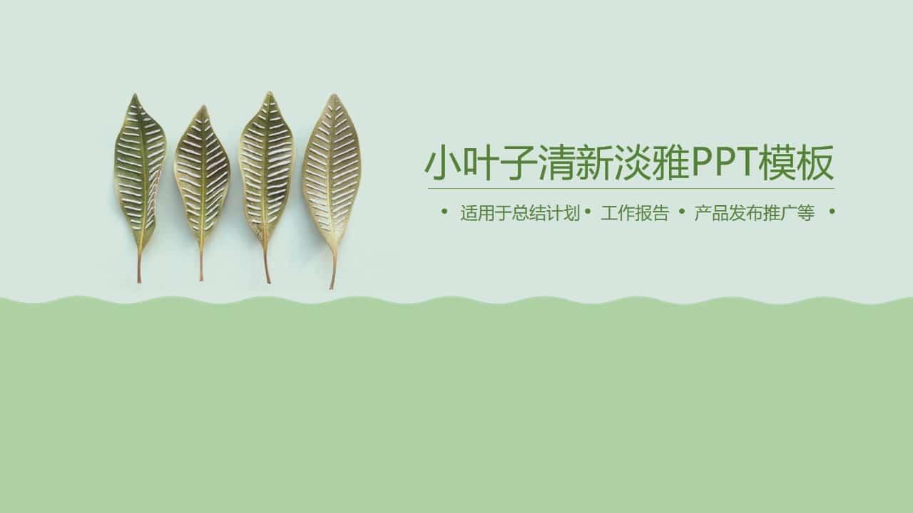 清新淡雅绿色小叶子PPT模板