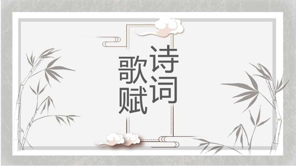 简约素雅中国风PPT模板 工作总结通用PPT模板