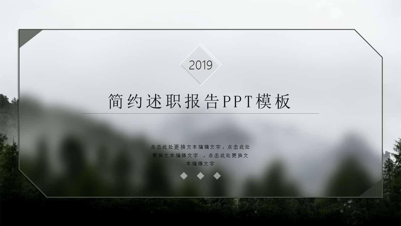 岗位竞聘述职报告PPT模板 年终总结PPT模板