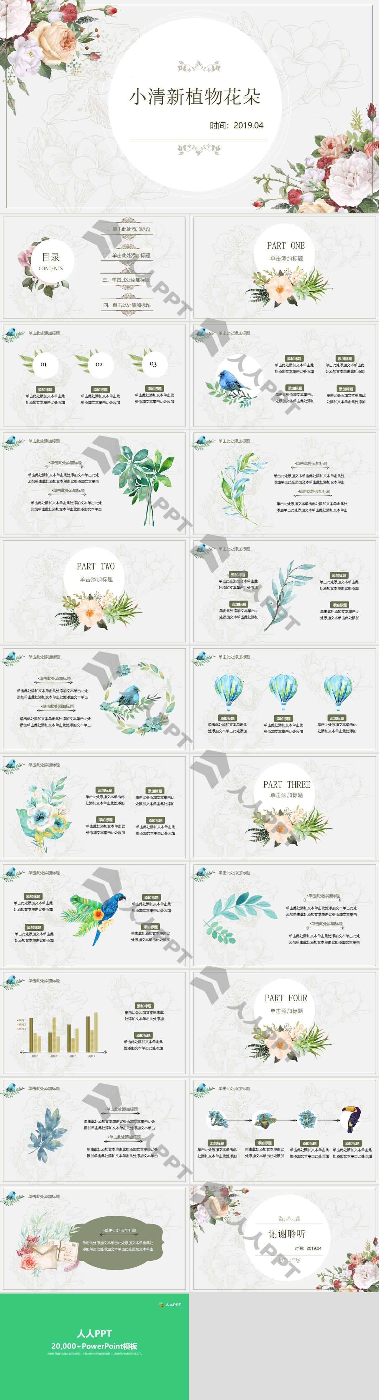清新复古水彩花朵PPT模板长图