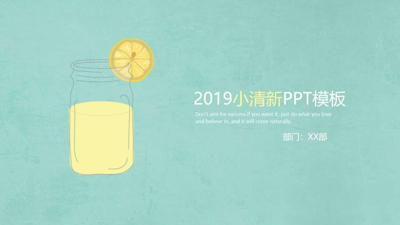 简约淡雅柠檬小清新PPT模板