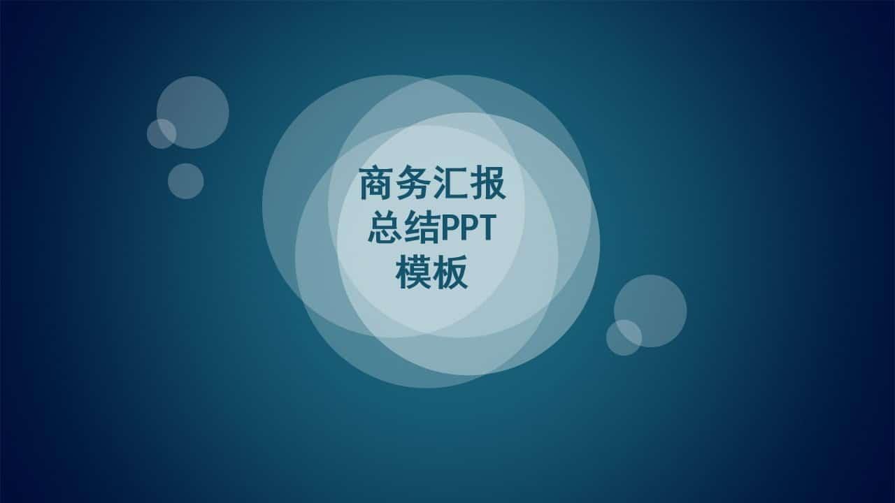 ins风商务简约科技PPT模板 网络科技相关主题PPT模板