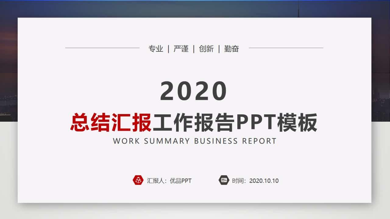 2020简约大气工作报告总结汇报PPT模板