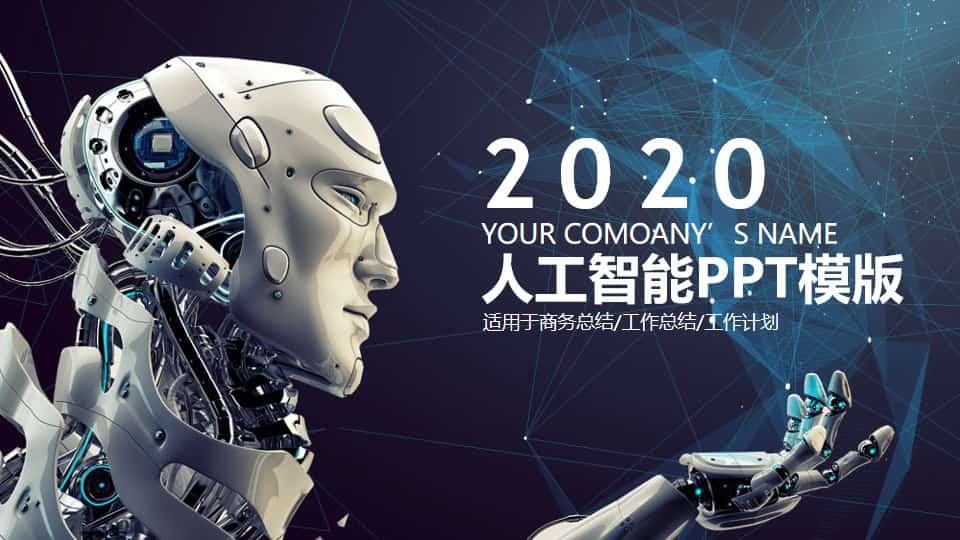 AI机器人人工智能PPT模板
