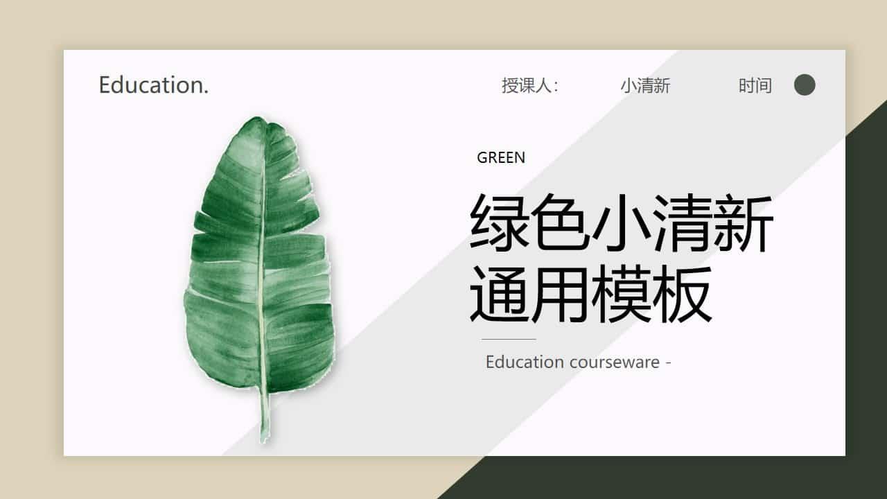 清新淡雅绿色叶子PPT模板