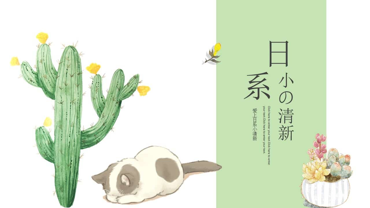 水彩仙人掌植物日系小清新PPT模板