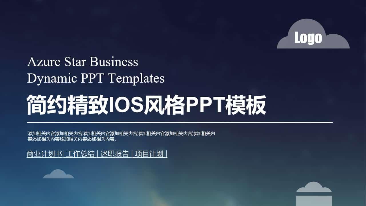 简约精致IOS风格PPT模板