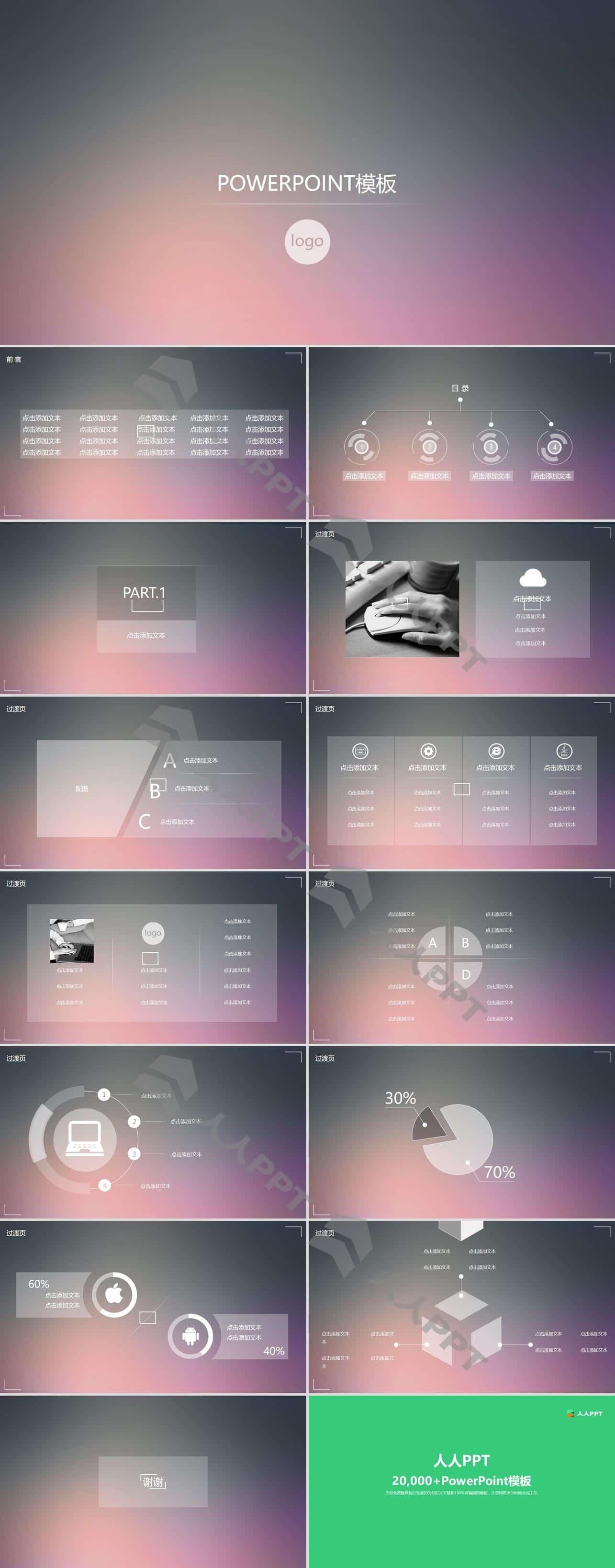 简约动态苹果IOS风格PPT模板长图