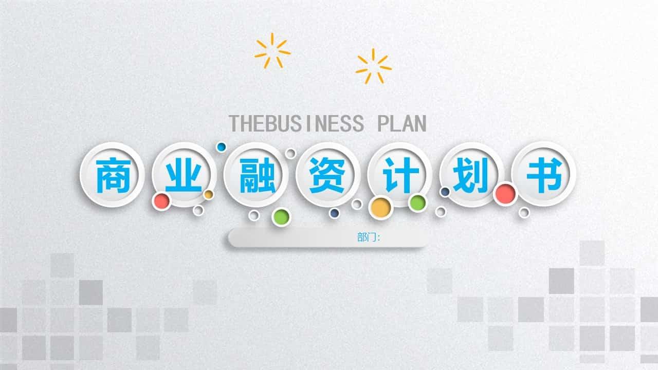 商业项目融资计划书PPT模板 融资计划书通用PPT