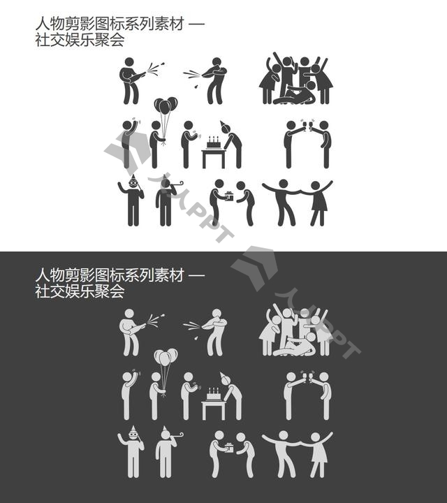 人物剪影图标系列素材-社交娱乐聚会长图