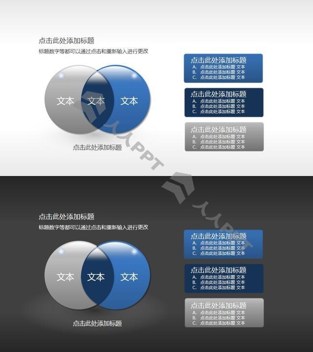 玻璃质感的2部分并列关系PPT素材长图