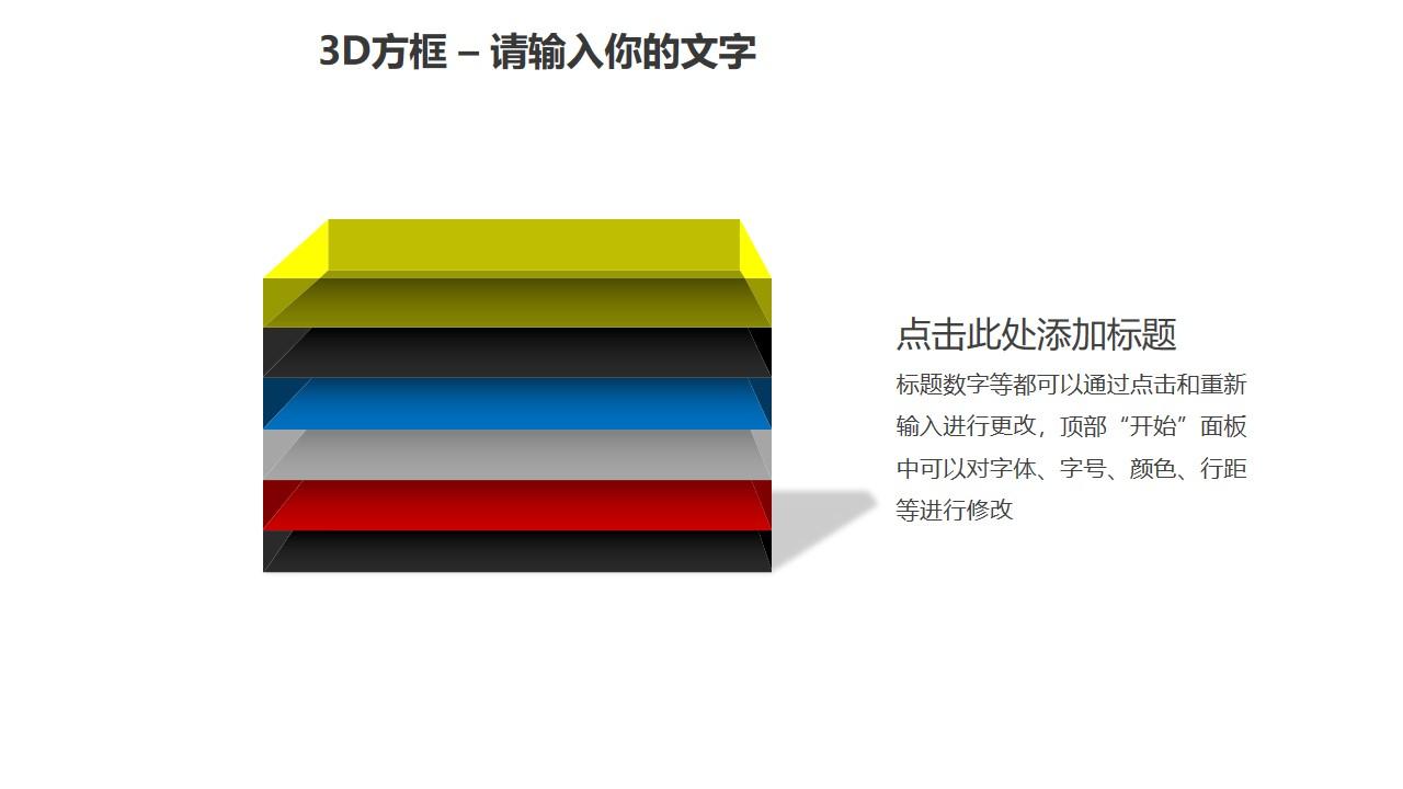 3D方框之6部分并列关系方框PPT素材