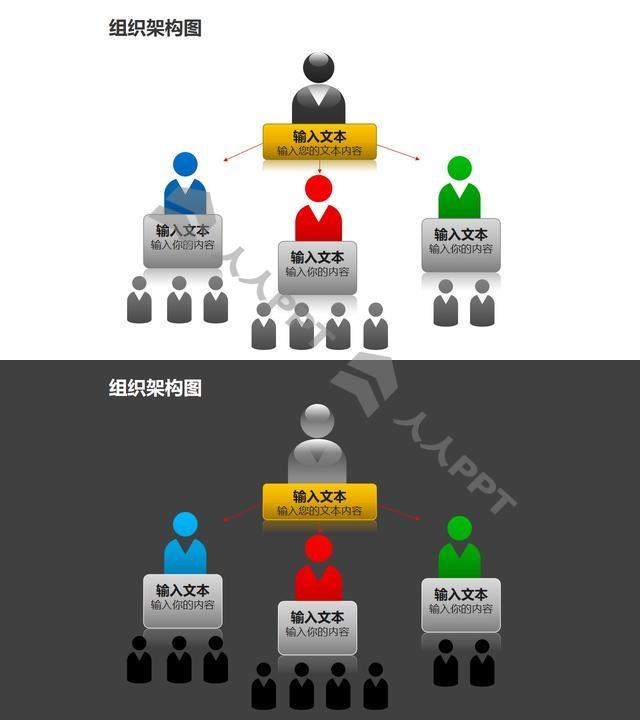 组织架构图之多彩上下等级图形PPT素材长图