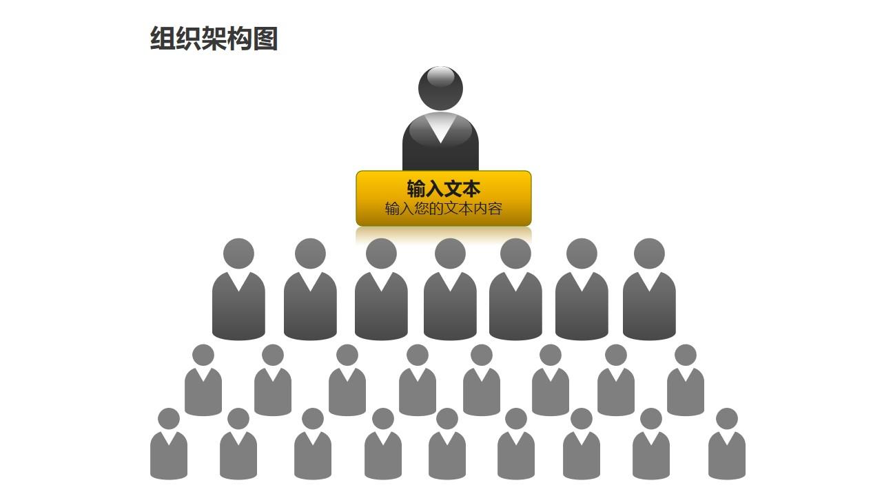 组织架构图之黑白灰4层级等级管理关系图形PPT素材