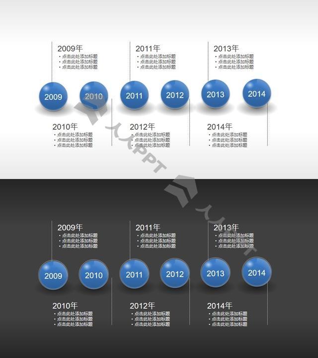 3D小球时间点/轴PPT素材长图