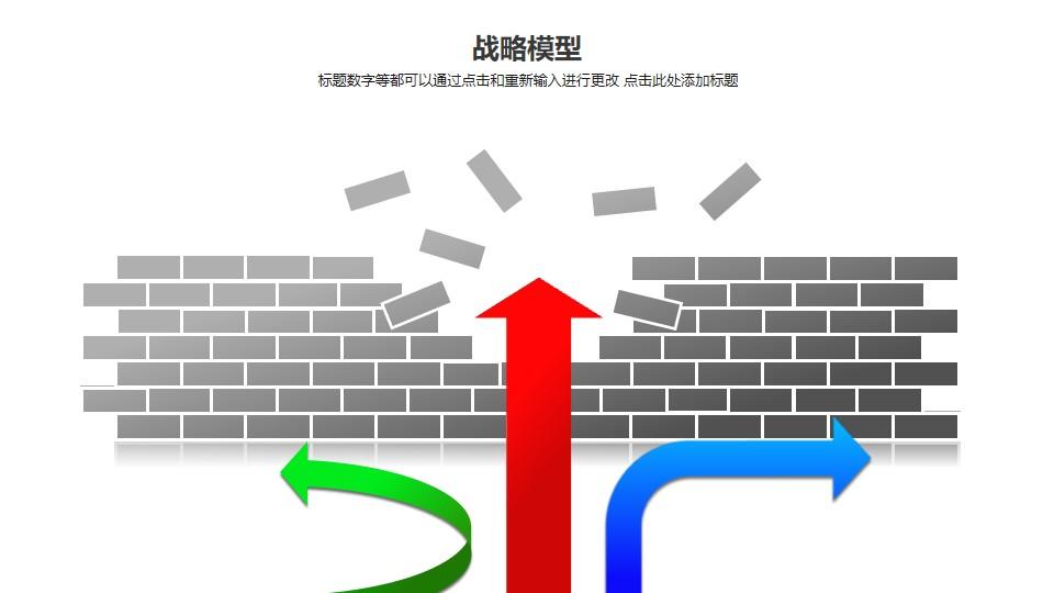 战略模型——箭头穿过破裂的墙体图形PPT素材