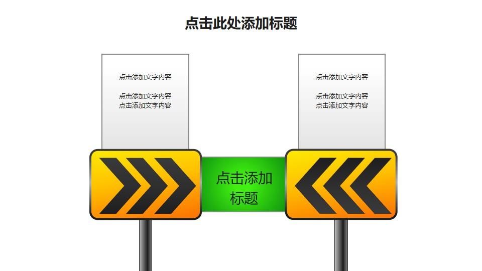 战略方向——减速路标样式的PPT图形素材