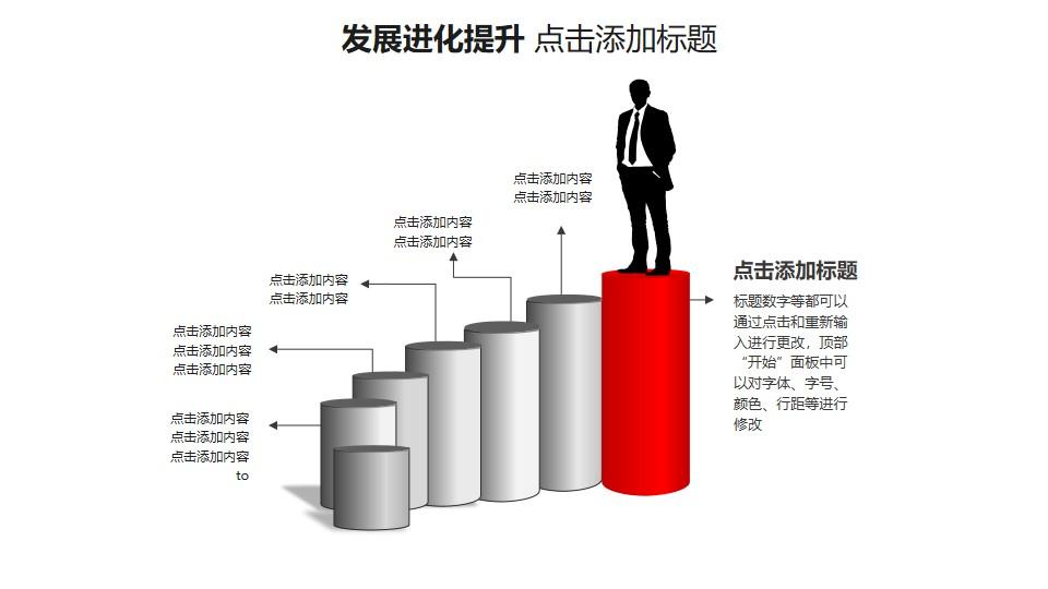 发展进化提升——站在圆柱组成的台阶上的商务人士PPT图形素材