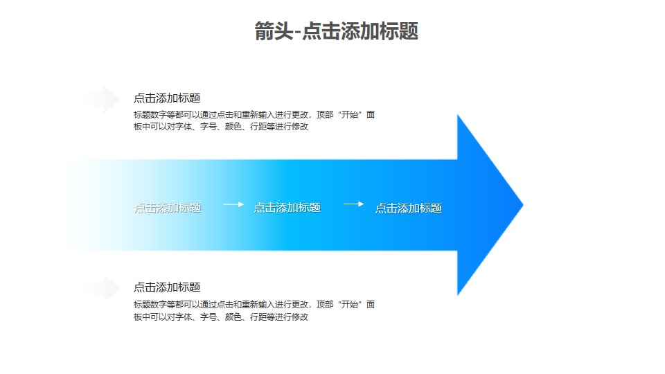 箭头——一个蓝色箭头样式的PPT图形素材