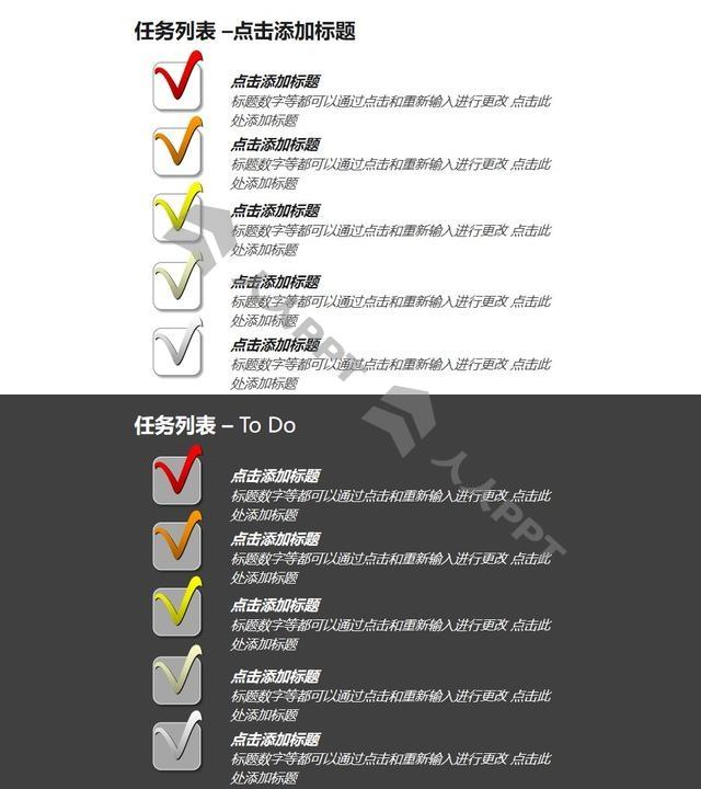 任务列表——todo任务清单打卡PPT模板素材长图