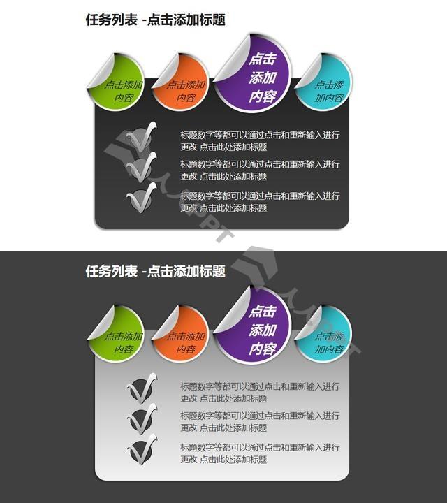 任务列表——紫色圆形便笺+任务清单PPT模板素材长图