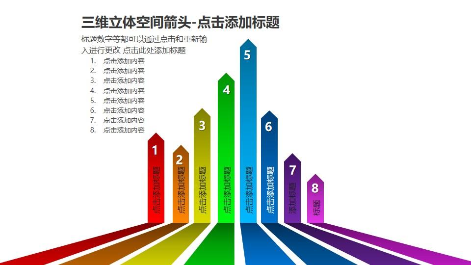 三维立体空间箭头——彩色条纹背景PPT模板素材