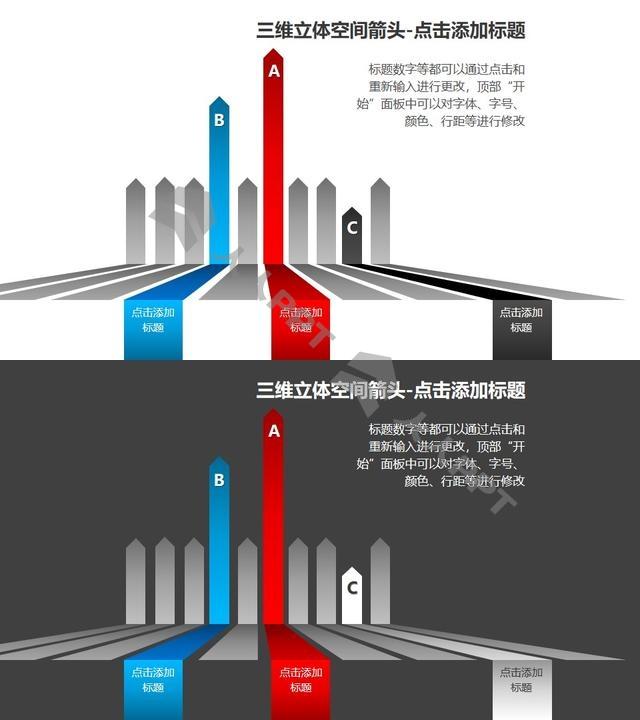 三维立体空间箭头——三段红蓝箭头+文本框PPT模板素材长图