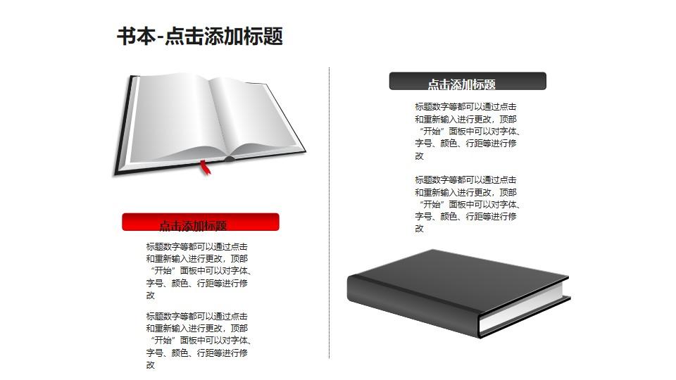 书本——翻开的书+合上的书PPT图形模板