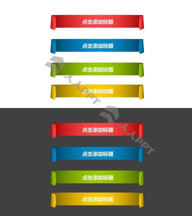 文本框——4个并列的彩色文本框PPT素材模板长图
