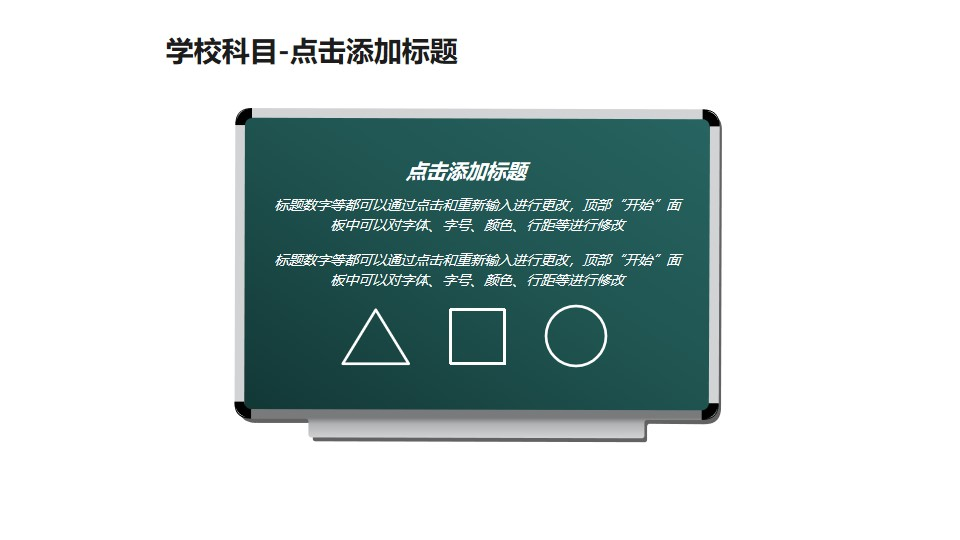 学校科目——黑板上的图形解析PPT素材模板