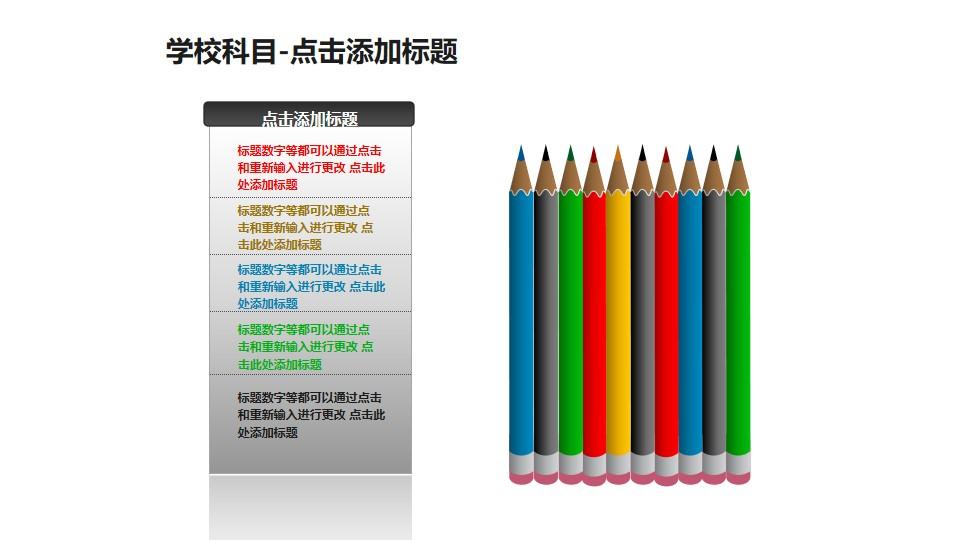 学校科目——文本框+彩色铅笔PPT素材模板