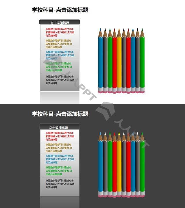 学校科目——文本框+彩色铅笔PPT素材模板长图